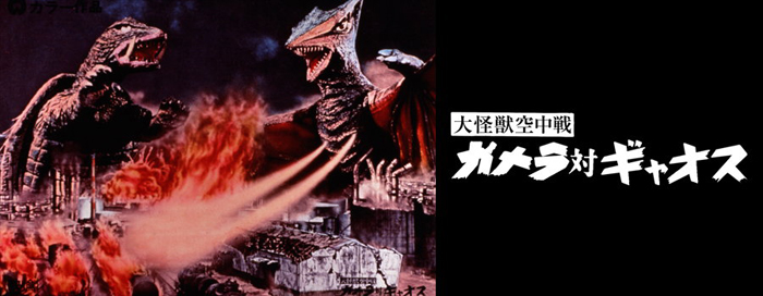 Gamera Vs Gaos