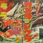 ガメラ対深海怪獣ジグラ Gamera vs. Zigra 1971